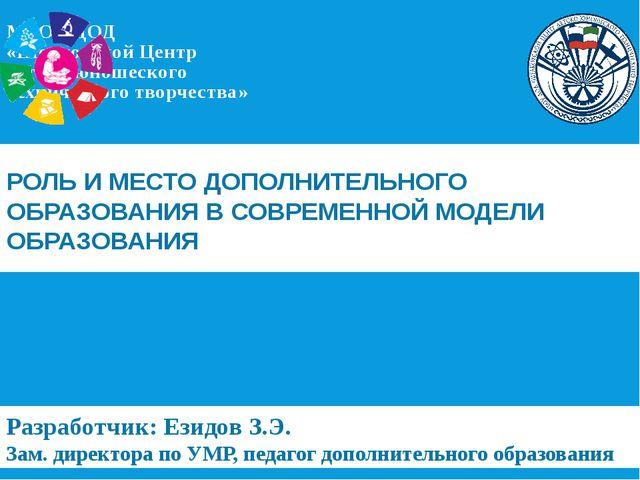 Разработчик: Езидов З.Э. Зам. директора по УМР, педагог дополнительного образ...