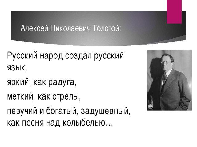 Алексей Николаевич Толстой: Русский народ создал русский язык, яркий, как ра...