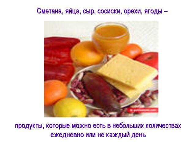 Сметана, яйца, сыр, сосиски, орехи, ягоды – продукты, которые можно есть в не...