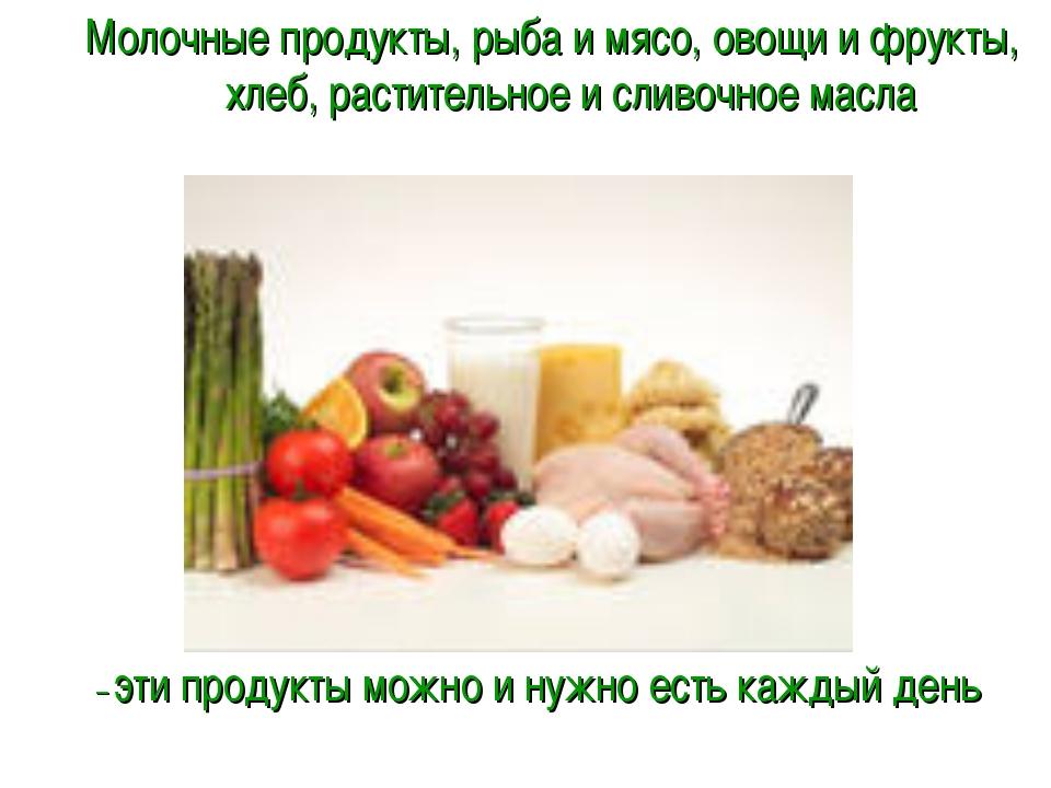 Молочные продукты, рыба и мясо, овощи и фрукты, хлеб, растительное и сливочно...