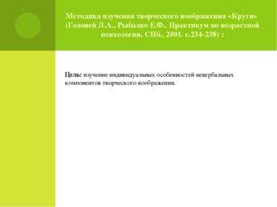 Методика изучения творческого воображения «Круги» (Головей Л.А., Рыбалко Е.Ф.