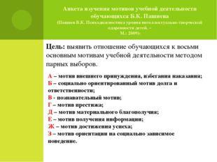 Анкета изучения мотивов учебной деятельности обучающихся Б.К. Пашнева (Пашнев
