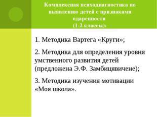 Комплексная психодиагностика по выявлению детей с признаками одаренности (1-2