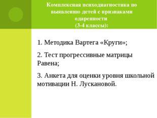 Комплексная психодиагностика по выявлению детей с признаками одаренности (3-4