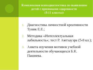 Комплексная психодиагностика по выявлению детей с признаками одаренности (5-1