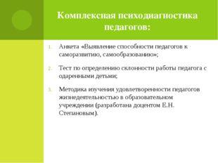 Анкета «Выявление способности педагогов к саморазвитию, самообразованию»; Тес