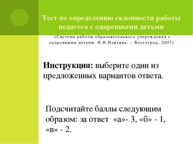 Тест по определению склонности работы педагога с одаренными детьми (Система р...