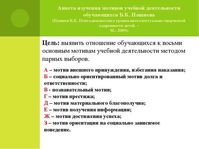 Анкета изучения мотивов учебной деятельности обучающихся Б.К. Пашнева (Пашнев...