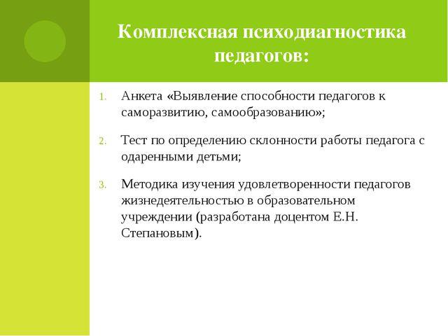 Анкета «Выявление способности педагогов к саморазвитию, самообразованию»; Тес...