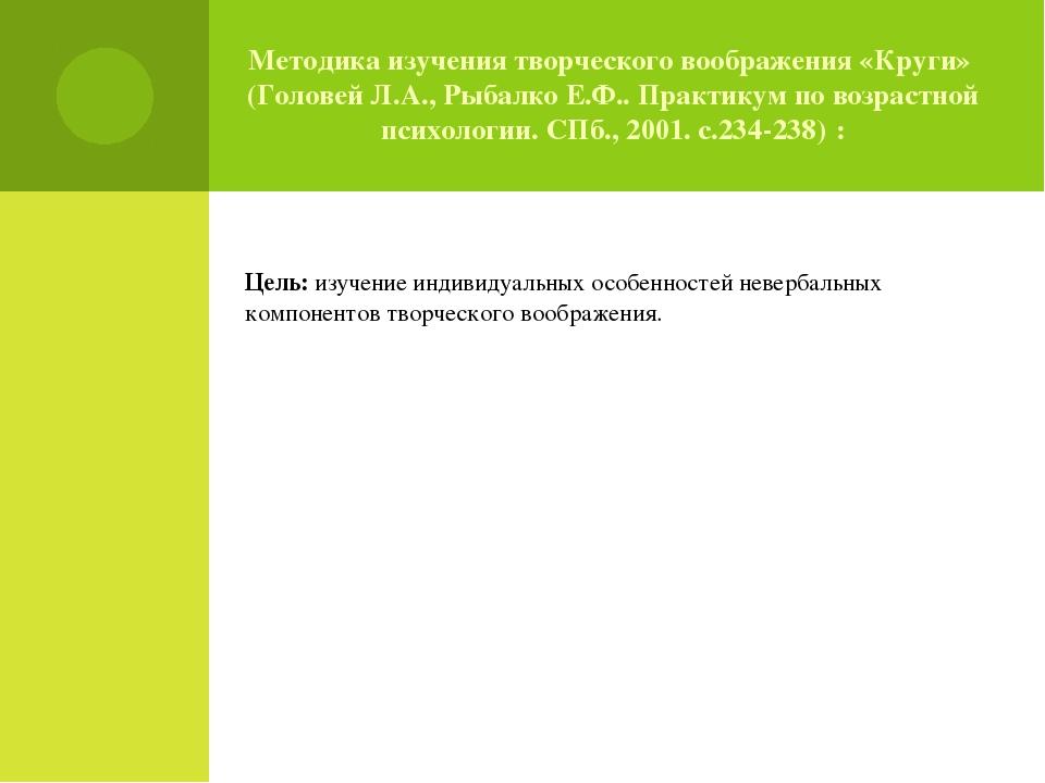 Методика изучения творческого воображения «Круги» (Головей Л.А., Рыбалко Е.Ф....