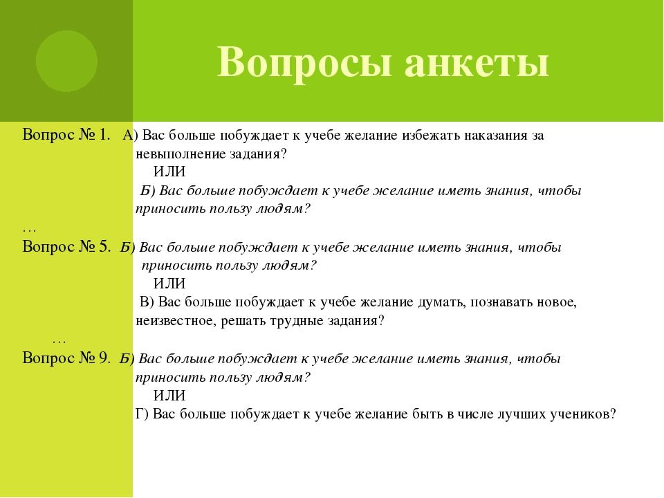 Вопросы анкеты Вопрос № 1. А) Вас больше побуждает к учебе желание избежать н...