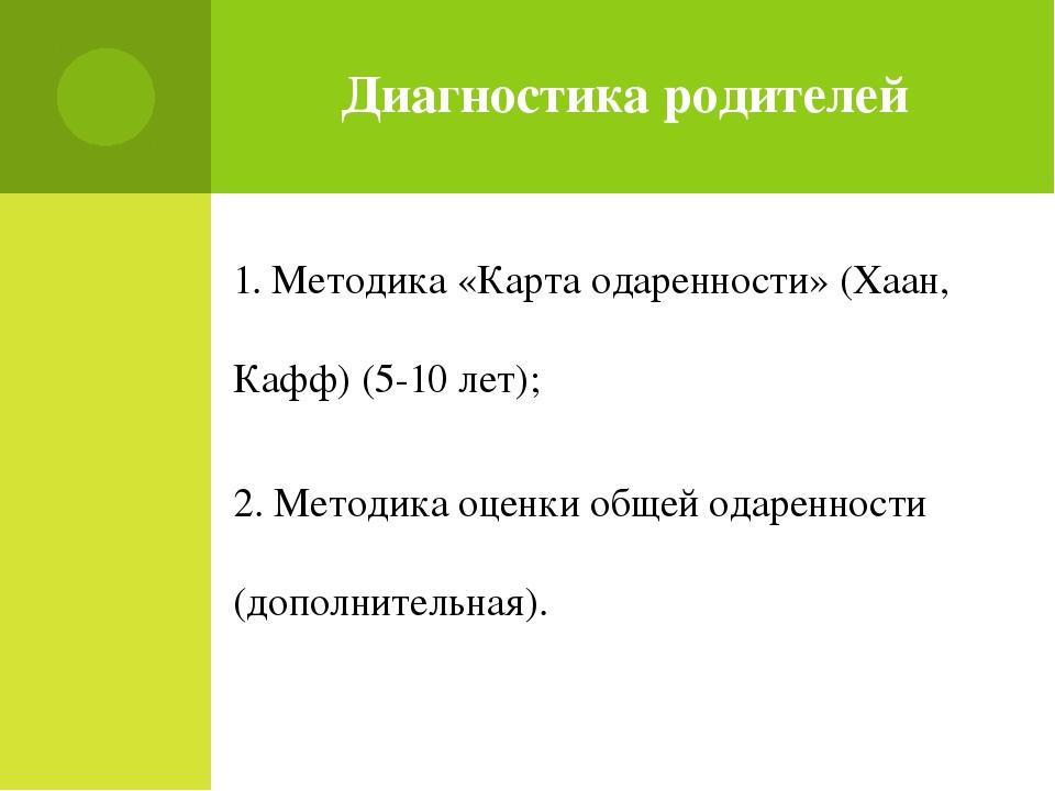 Диагностика родителей 1. Методика «Карта одаренности» (Хаан, Кафф) (5-10 лет)...