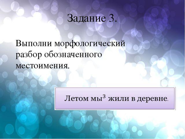 Задание 3. Выполни морфологический разбор обозначенного местоимения.