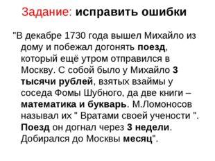 """Задание: исправить ошибки """"В декабре 1730 года вышел Михайло из дому и побежа"""