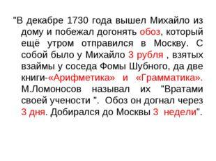 """""""В декабре 1730 года вышел Михайло из дому и побежал догонять обоз, который е"""