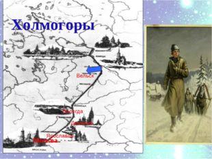 В МОСКВУ Холмогоры Москва Ярославль Вологда Данилов Вельск