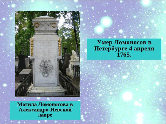 Умер Ломоносов в Петербурге 4 апреля 1765. Могила Ломоносова в Александро-Нев...