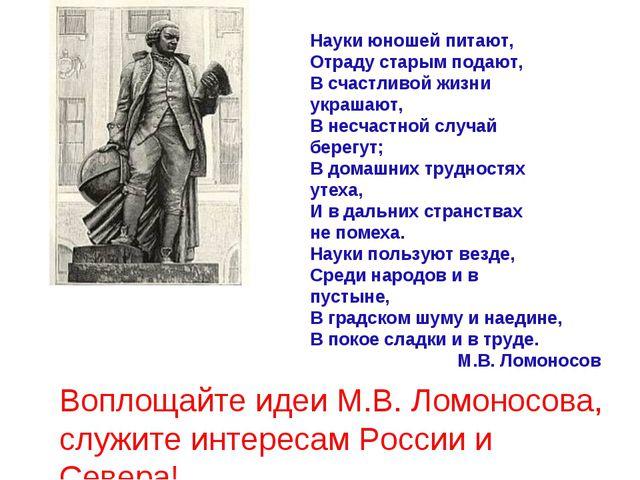 Науки юношей питают, Отраду старым подают, В счастливой жизни украшают, В нес...