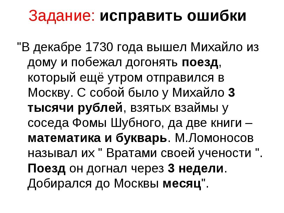 """Задание: исправить ошибки """"В декабре 1730 года вышел Михайло из дому и побежа..."""