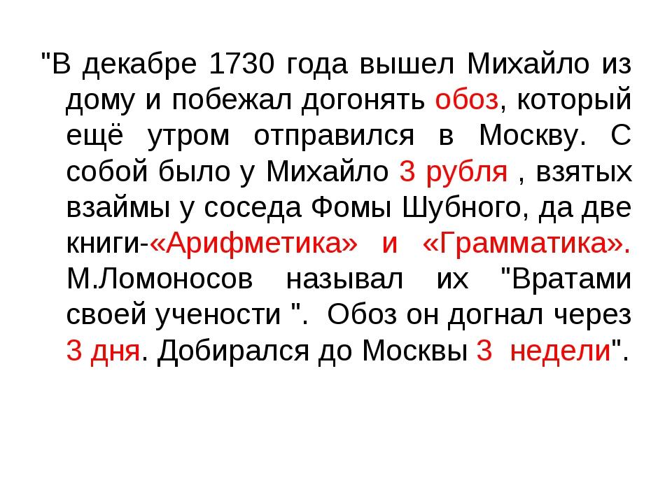 """""""В декабре 1730 года вышел Михайло из дому и побежал догонять обоз, который е..."""