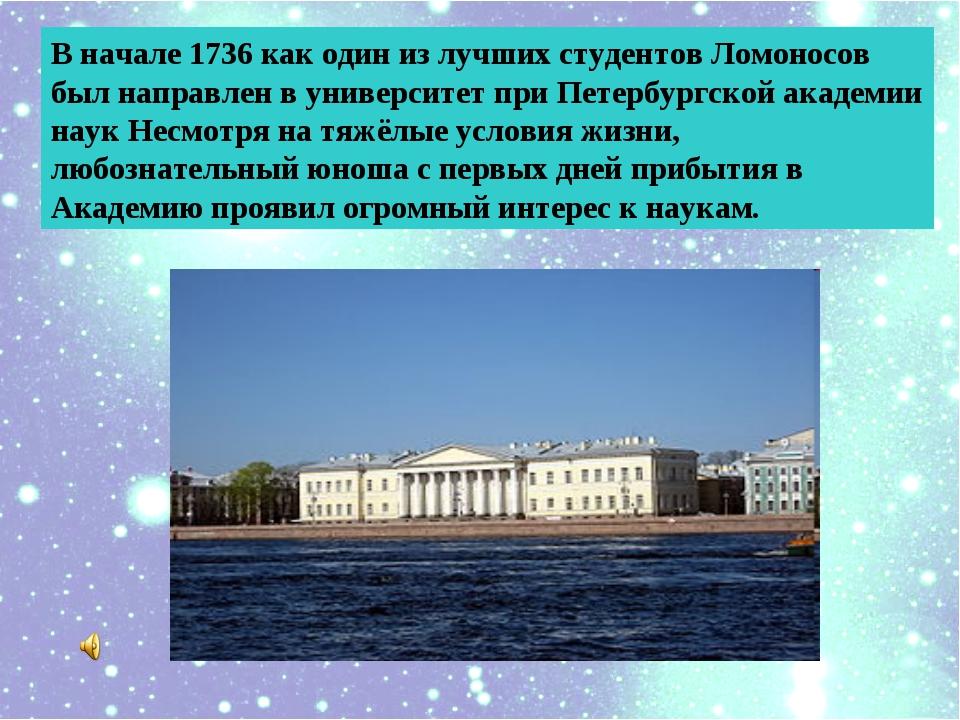 В начале 1736 как один из лучших студентов Ломоносов был направлен в универси...