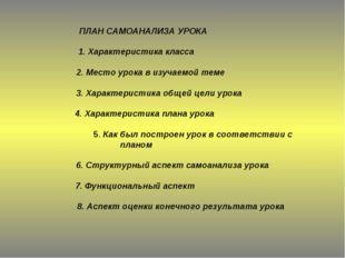ПЛАН САМОАНАЛИЗА УРОКА 1.Характеристика класса 2. Место урока в изучаемой т