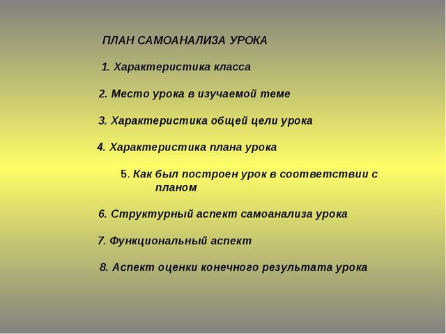 ПЛАН САМОАНАЛИЗА УРОКА 1.Характеристика класса 2. Место урока в изучаемой т...