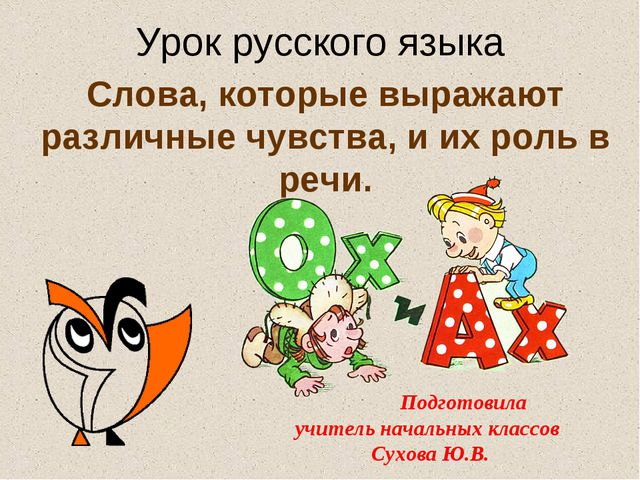Слова, которые выражают различные чувства, и их роль в речи. Урок русского яз...