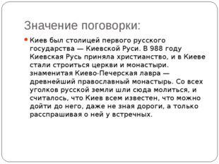Значение поговорки: Киев был столицей первого русского государства — Киевской