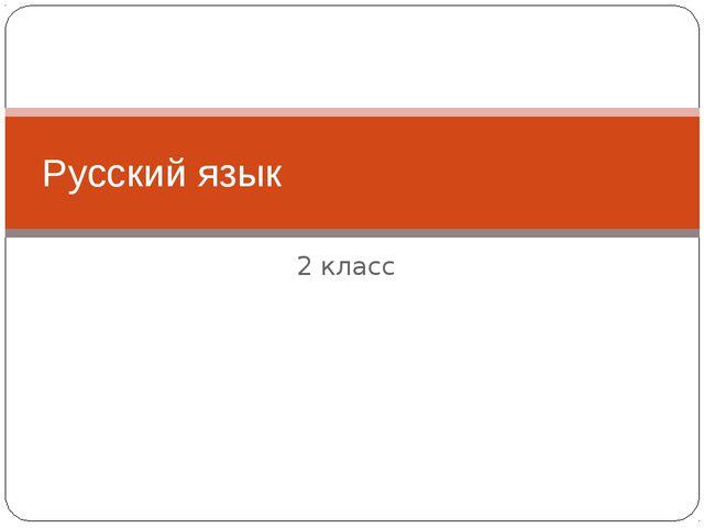 2 класс Русский язык