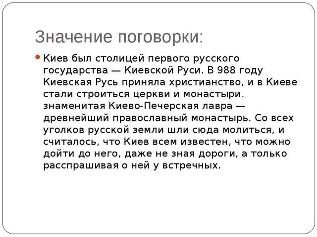 Значение поговорки: Киев был столицей первого русского государства — Киевской...