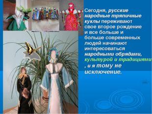 Сегодня, русские народные тряпичные куклы переживают свое второе рождение и в