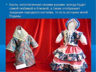 Кукла, изготовленная своими руками, всегда будет самой любимой и близкой, а т