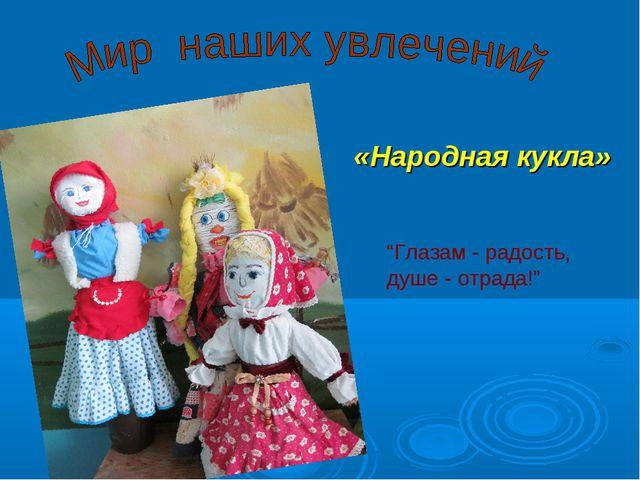 """""""Глазам - радость, душе - отрада!"""" «Народная кукла»"""