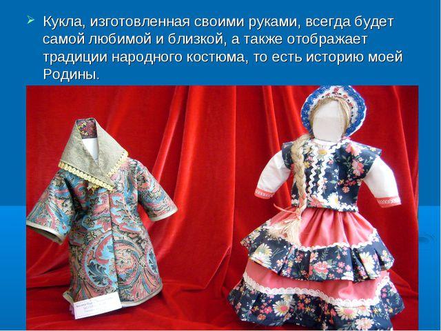 Кукла, изготовленная своими руками, всегда будет самой любимой и близкой, а т...
