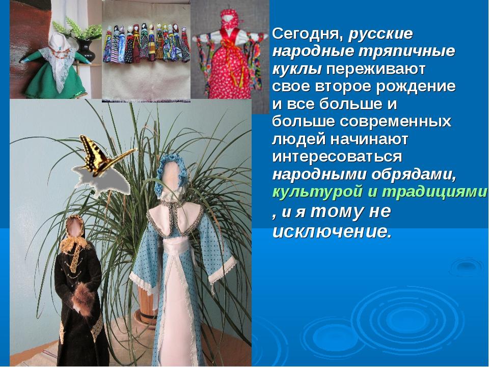 Сегодня, русские народные тряпичные куклы переживают свое второе рождение и в...