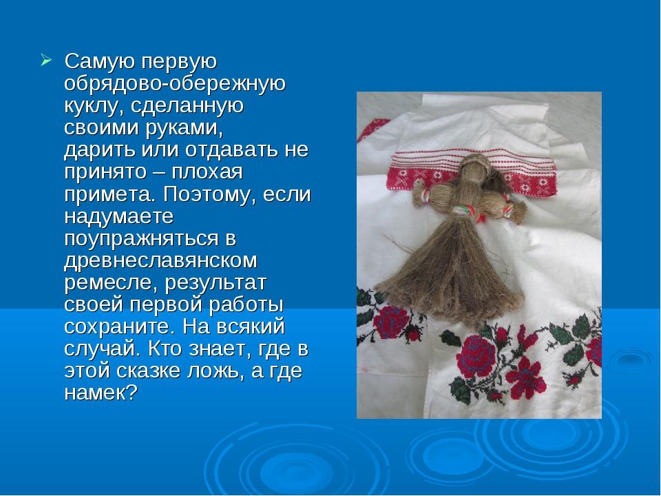 Самую первую обрядово-обережную куклу, сделанную своими руками, дарить или от...