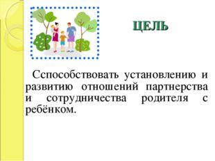 Cспособствовать установлению и развитию отношений партнерства и сотрудничест