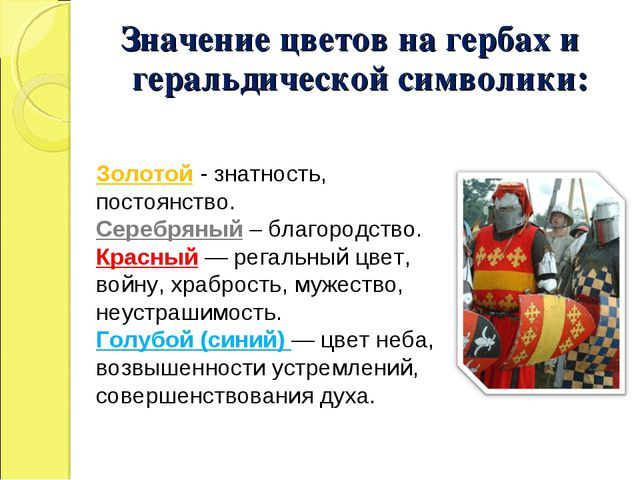 Значение цветов на гербах и геральдической символики: Золотой - знатность, по...
