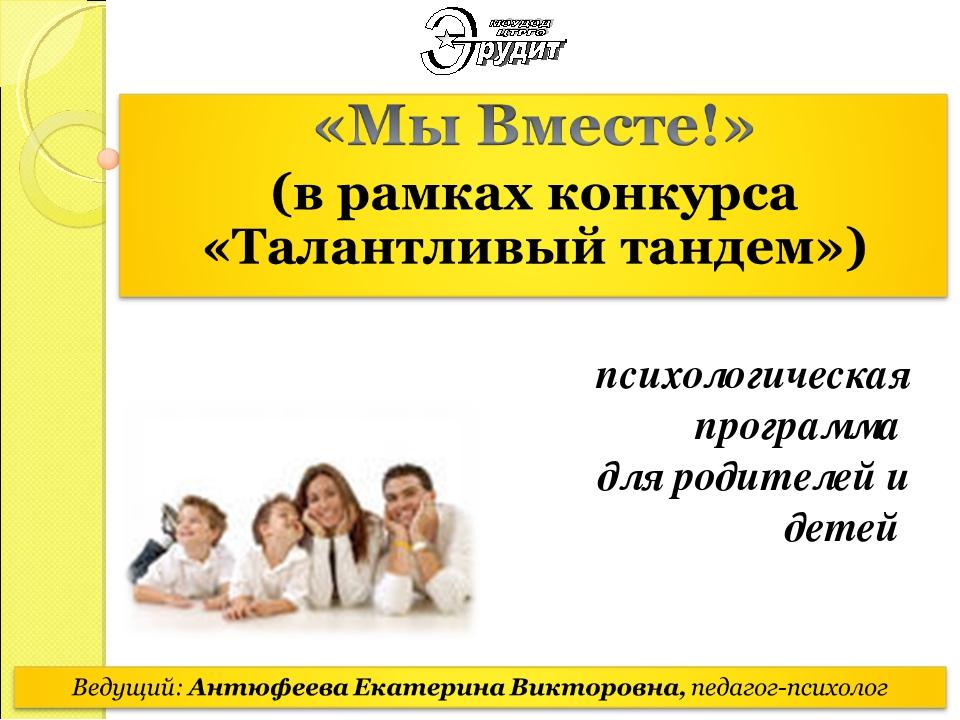 психологическая программа для родителей и детей