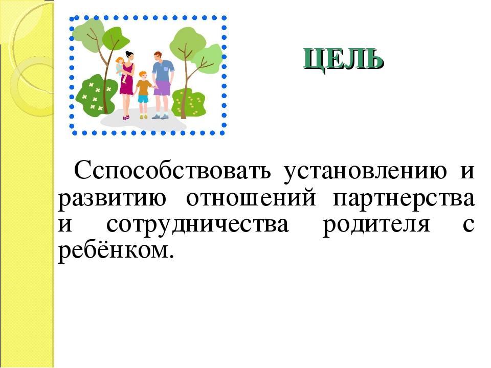Cспособствовать установлению и развитию отношений партнерства и сотрудничест...