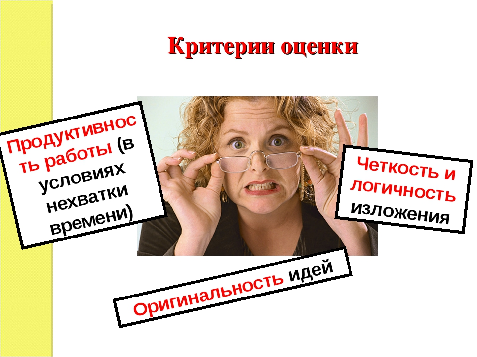 Критерии оценки Продуктивность работы (в условиях нехватки времени) Четкость...