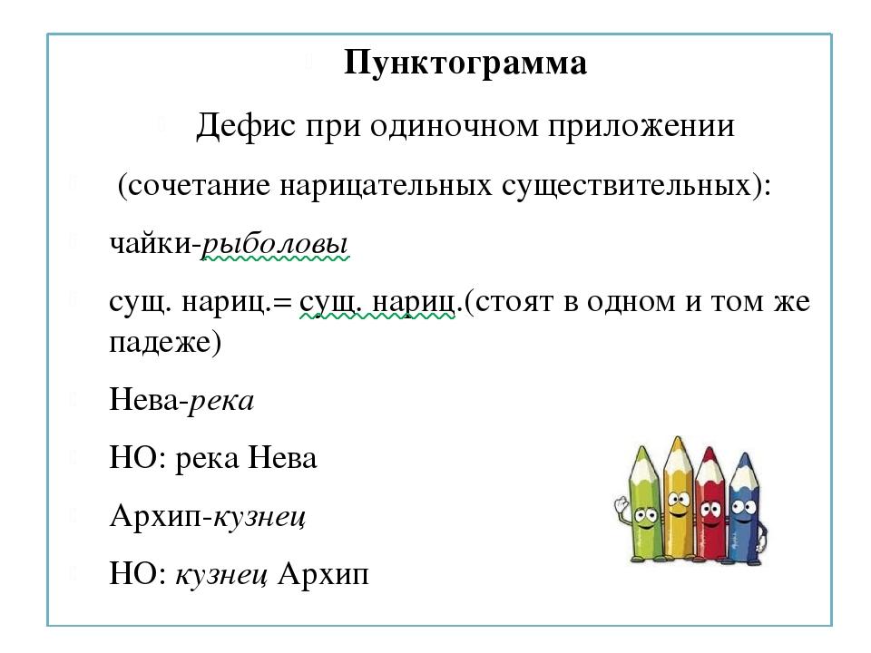 Пунктограмма Дефис при одиночном приложении (сочетание нарицательных существи...