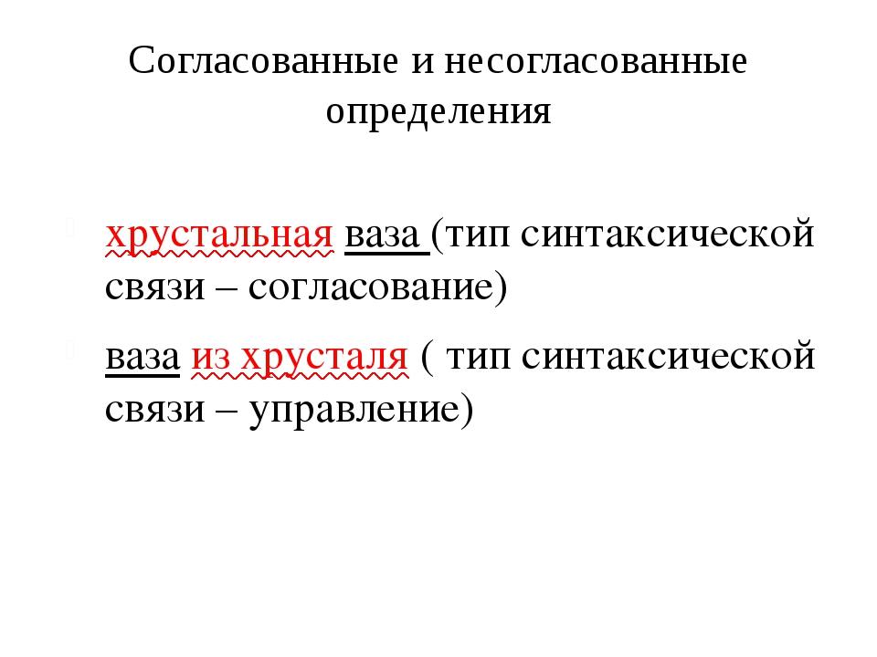 Согласованные и несогласованные определения хрустальная ваза (тип синтаксичес...