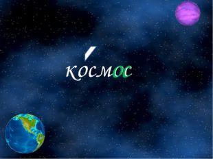 космос о с