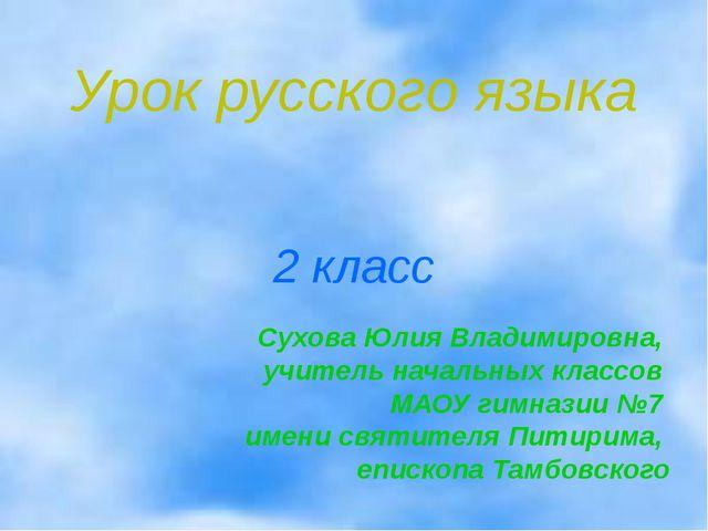 Урок русского языка 2 класс Сухова Юлия Владимировна, учитель начальных клас...