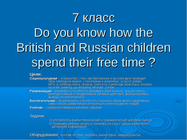 7 класс Do you know how the British and Russian children spend their free tim...