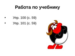Работа по учебнику Упр. 100 (с. 59) Упр. 101 (с. 59)
