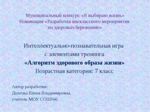 Муниципальный конкурс «Я выбираю жизнь» Номинация «Разработка внеклассного ме