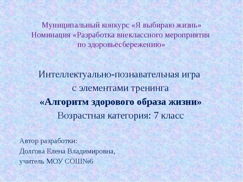 Муниципальный конкурс «Я выбираю жизнь» Номинация «Разработка внеклассного ме...